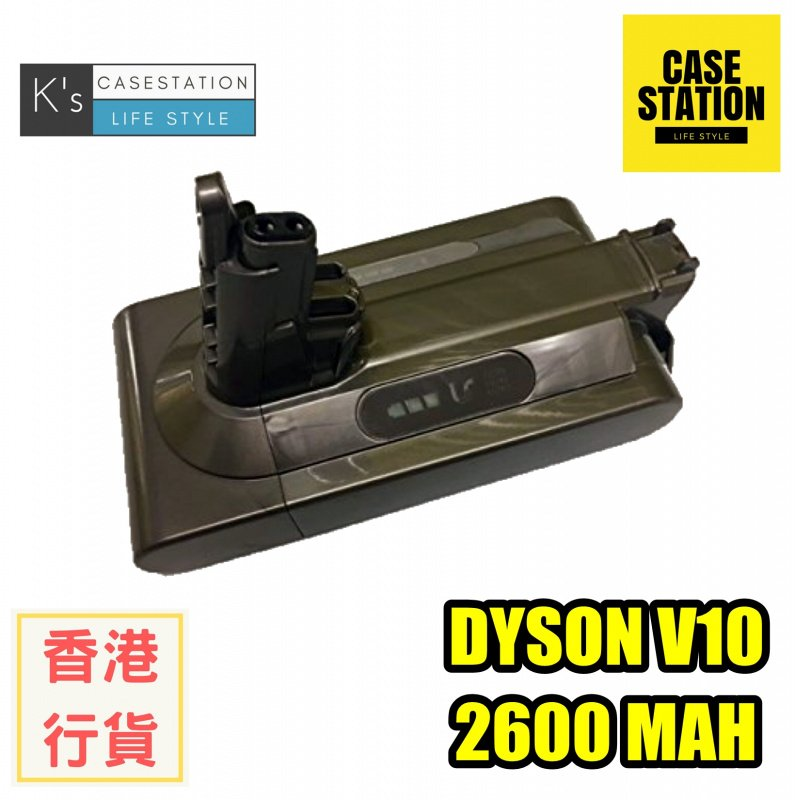 [香港行貨] Case Station 吸塵機電池電池 Rechargeable Battery [適合 dyson V6 V7 V8 V10 V11]