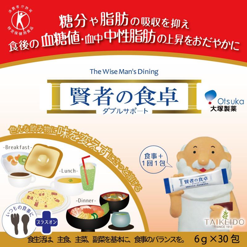 THE WISE MAN'S DINING 賢者之食卓 膳食纖維 (30包/盒)