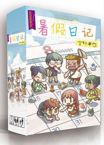 暑假日記 - Natsumemo