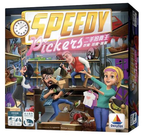 二手拍賣王 - Speedy Pickers