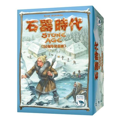 石器時代十週年記念版 - Stone Age 10th Anniversary Edition