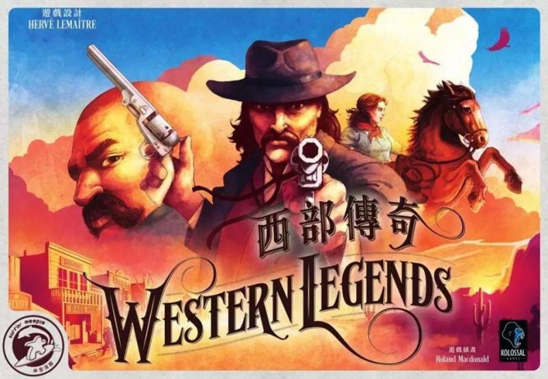 西部傳奇 - Western Legends