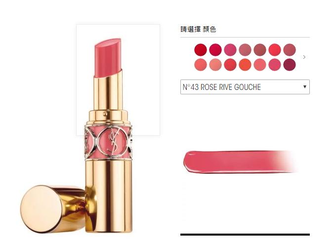 YSL Rouge Volupte Shine Lipstick 迷魅亮彩唇膏 [4色]