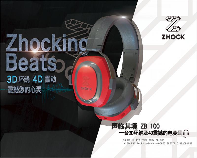 Zhocking Beats 立體震動高端耳機 (ZB100)
