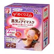 日本KAO花王 - 蒸氣溫熱眼膜 - 4款香味 (新版) (12枚)