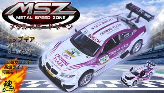 Metal Speed Zone die-cast 合金車[8款]