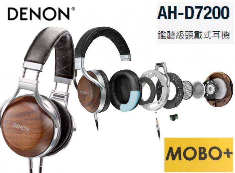 DENON AH-D7200 鑑聽級頭戴式耳機