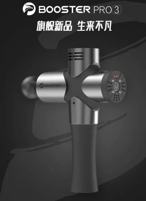 Booster Pro3 可調式振動肌肉按摩槍