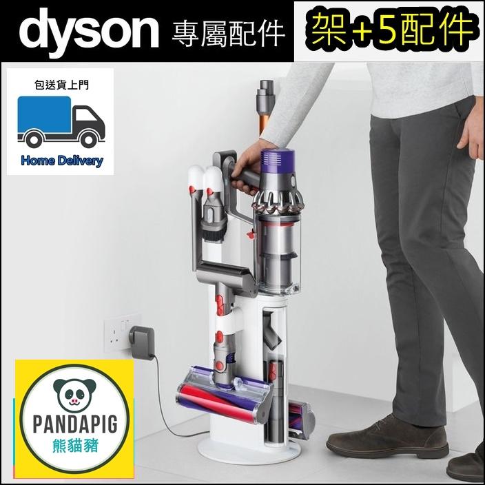 Dyson V10 Dok 座地配件座 (內附5款專用配件) [包送貨上門] V10DOK What App 65227066