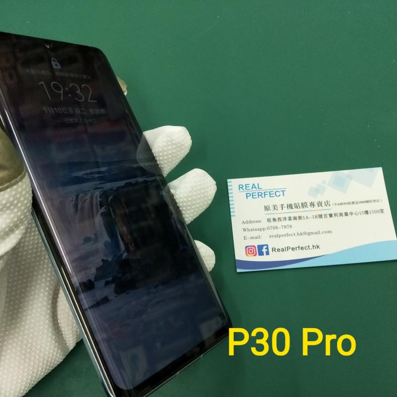 全透明 P30 Pro UV 手工上膠 強化玻璃保護貼 保護膜