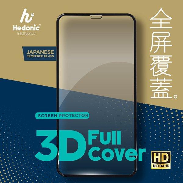 Hedonic - 3D 全屏高清螢幕保護貼