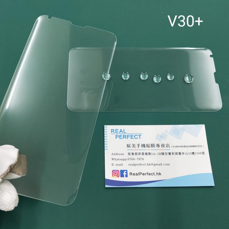 全透明 LG V30 V30+ UV 手工上膠 強化玻璃保護貼 保護膜