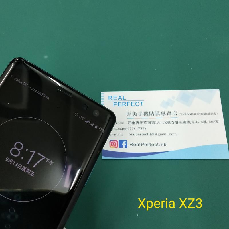 全透明 XZ3 UV 手工上膠 強化玻璃保護貼 保護膜