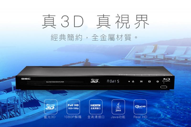 GIEC 多媒體藍光播放機 BDP-G2805 (原裝行貨)/ GIEC 3D 全高清藍光播放機(原裝行貨)