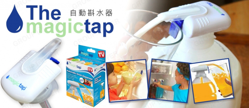 TheMagicTap - 超簡便自動斟水器
