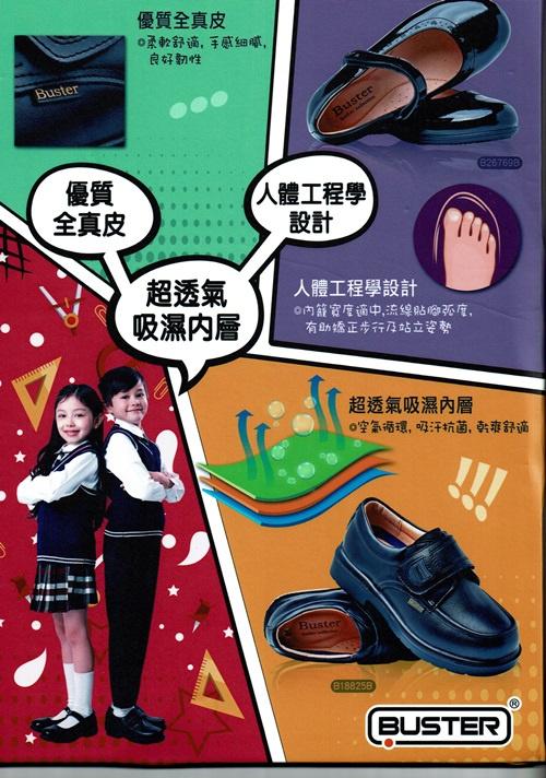 熊貓豬 BUSTER 真皮學生鞋 返學鞋 15073