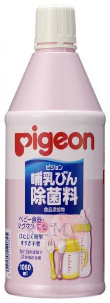 Pigeon 奶瓶消毒除菌劑 1050ml