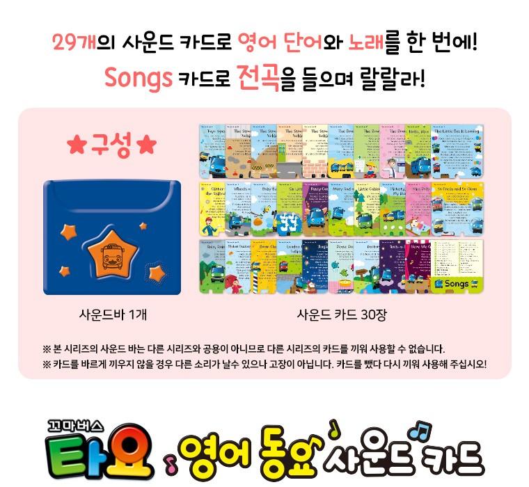 韓國 Tayo (英文兒歌 + 英文字) 學習機