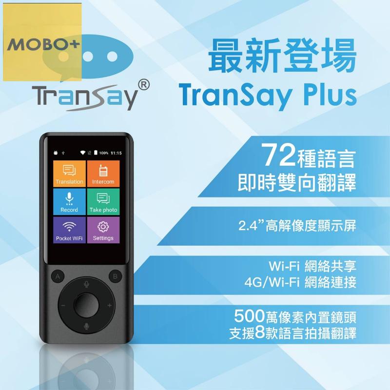 TranSay Plus WIFI+4G 智能雙向語音翻譯機 MT103A 拍照文字翻譯 | 支援72種語言