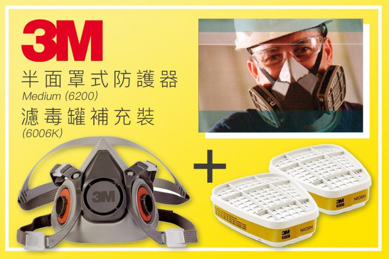 3M半面罩式可再用呼吸口罩+ 綜合濾罐套裝