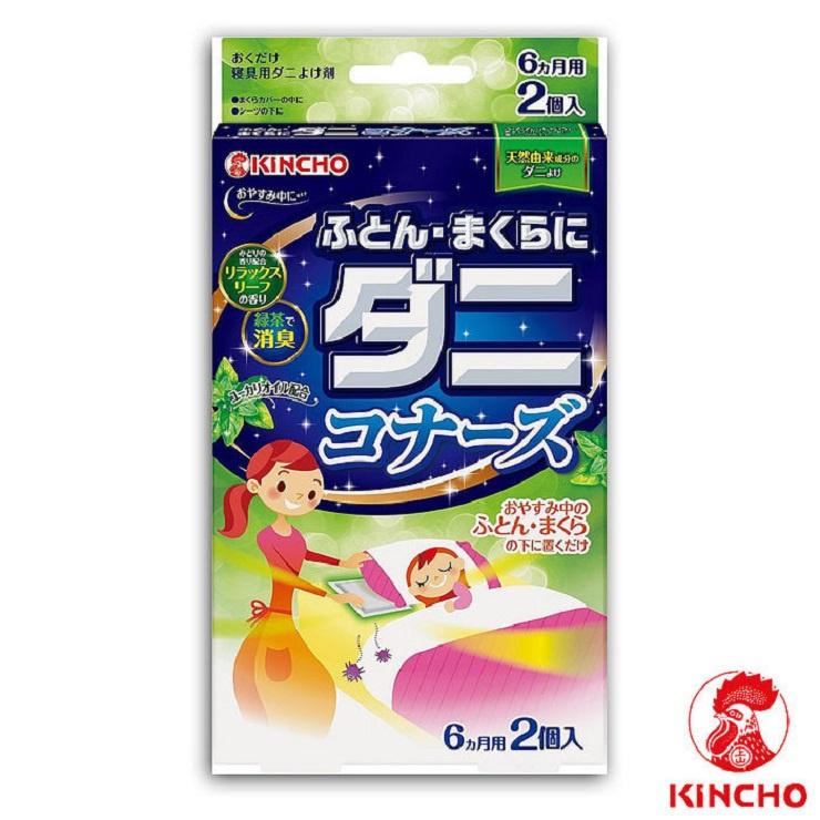日本 金鳥KINCHO 棉被/枕頭 驅蟎片 (2片裝)