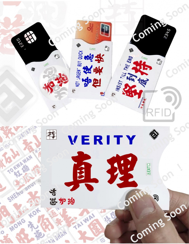 @CIS• 原創設計 懷舊小巴牌風格 RFID 卡套 限定別注版