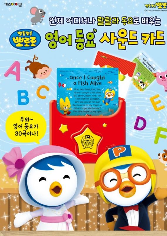 韓國 PORORO企鵝 (英文兒歌 + 英文字) 學習機