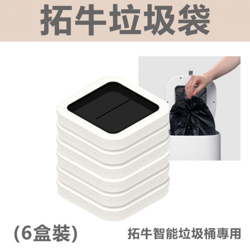 小米 - 拓牛垃圾袋1箱 (共6盒垃圾袋)(不含垃圾桶)