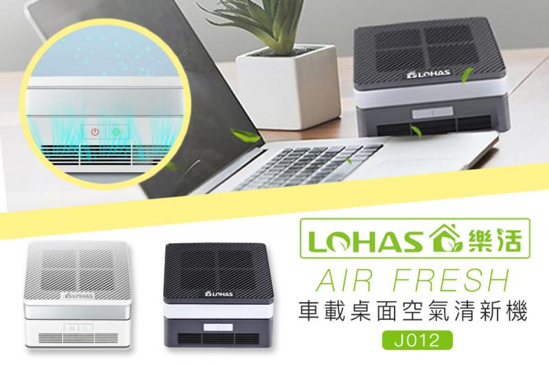 LOHAS - 車載桌面空氣清新機 - J012 (2色)