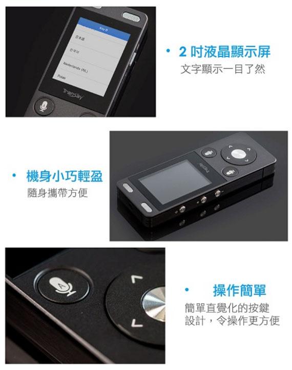 TranSay 4G人工智能雙向翻譯機Wi-Fi多國語言屏顯翻譯