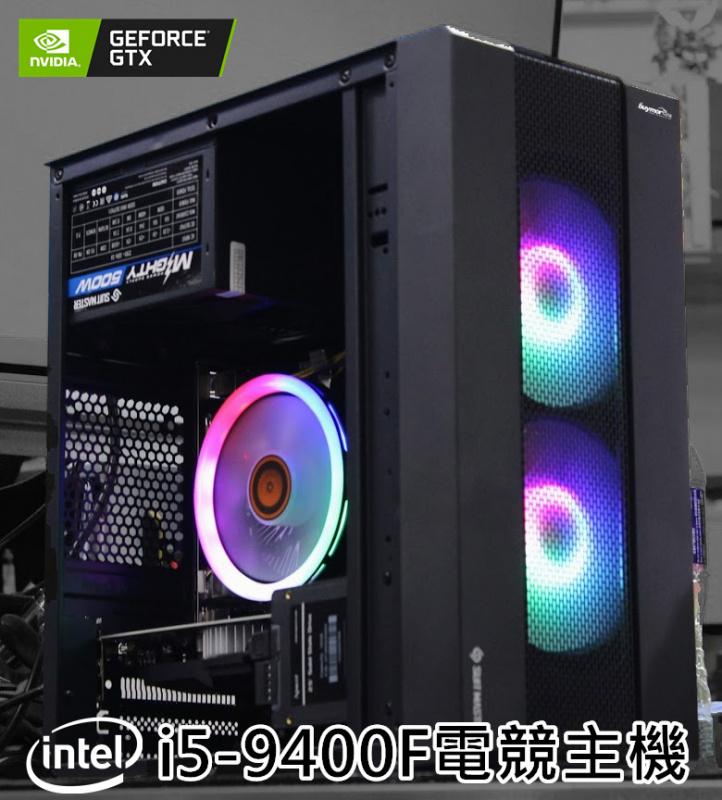 未來科技 Intel i5-9400F 六核心/Geforce GTX1660 超值高速组合