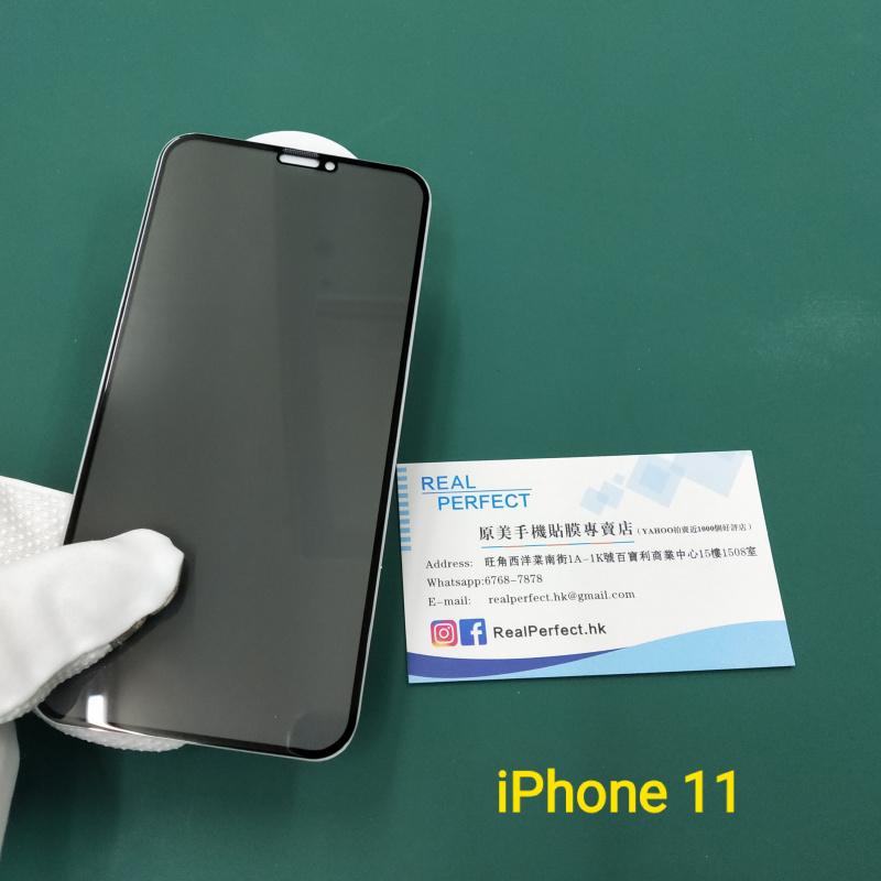 iPhone 11 高清版 30度 防窺 強化玻璃保護貼