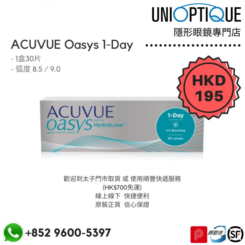1 Day Acuvue Oasys 日拋隱形眼鏡 30片裝 (近視0.50度至12.00度)