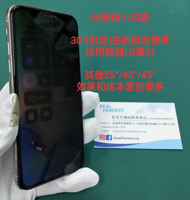 iPhone XR 高清版 30度 防窺 強化玻璃保護貼