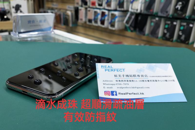iPhone XS MAX 高清版 30度 防窺 強化玻璃保護貼