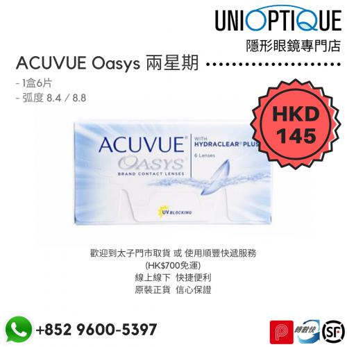 Acuvue Oasys 2-Week 兩星期拋隱形眼鏡 6片裝 (近視0.50度至12.00度)