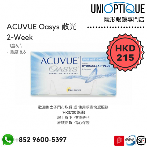 (散光) Acuvue Oasys for Astigmatism 2-Week 兩星期拋隱形眼鏡 6片裝 (多個度數)