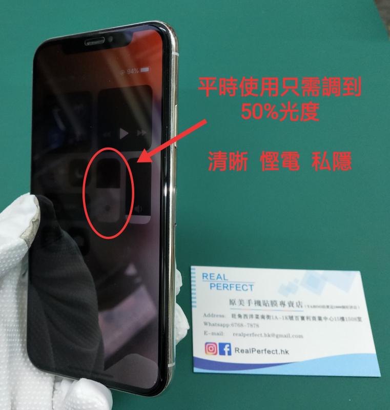 iPhone 6 / 6s 高清版 30度 防窺 強化玻璃保護貼