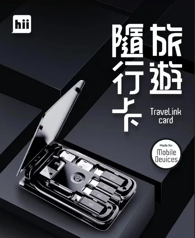 hii TraveLink Card 旅遊隨行卡