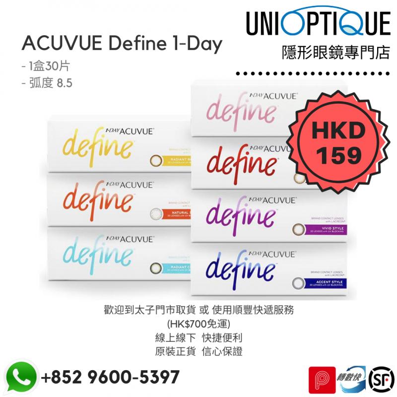 (彩色) 1 Day Acuvue Define 日拋隱形眼鏡 30片裝 (7款顏色)
