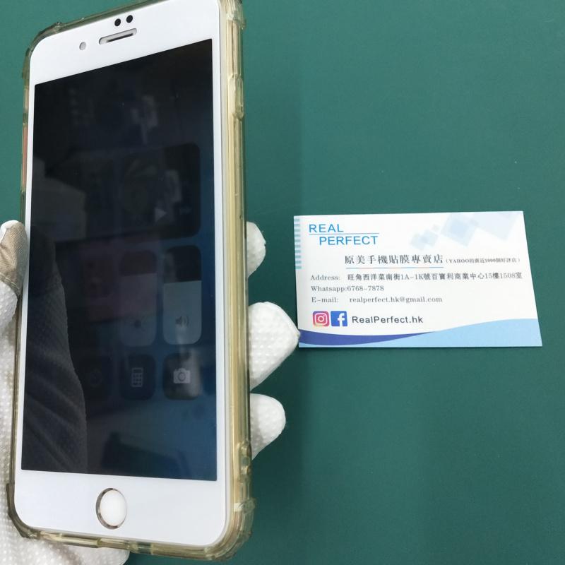 iPhone 7 / 8 高清版 30度 四邊防窺 強化玻璃保護貼
