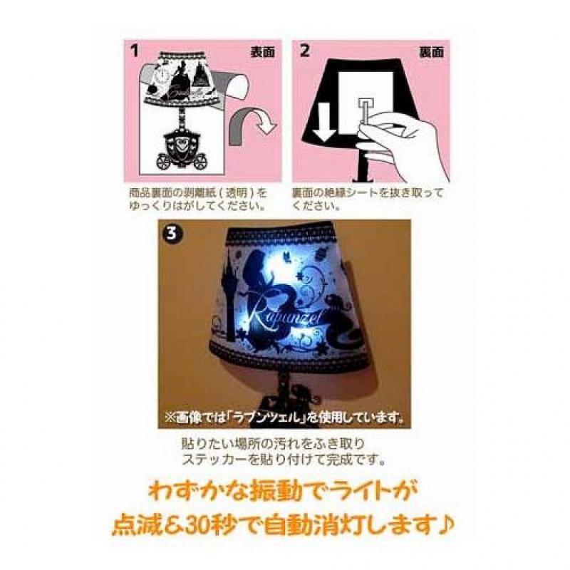 日本DISNEY公主系列剪影感應式壁貼夜燈 [3款]