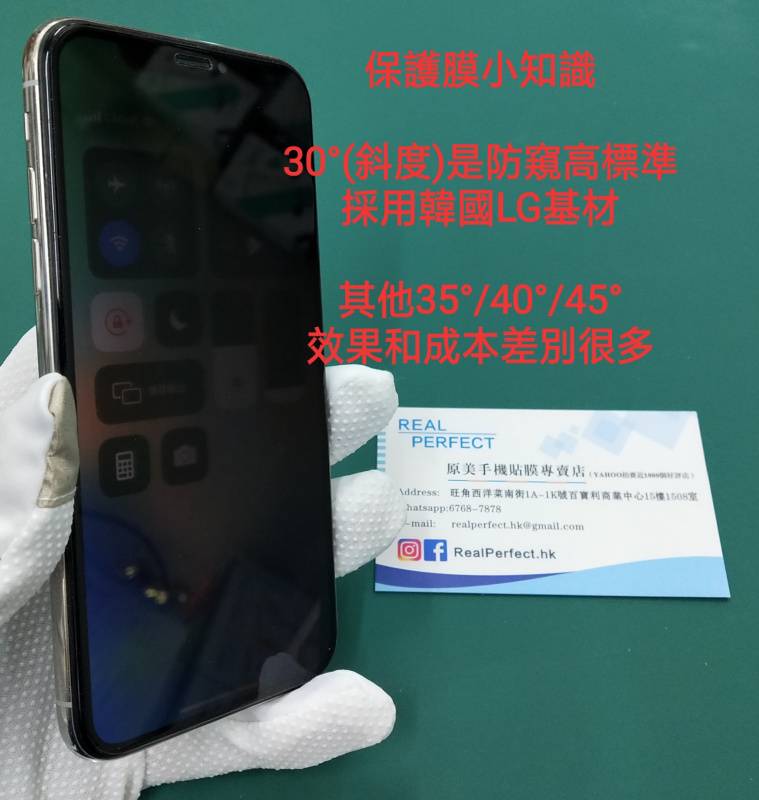 Samsung A40S 高清版 30度 防窺 強化玻璃保護貼