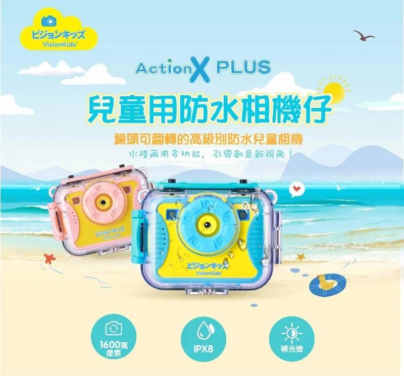 VisionKids ActionX Plus 日本第2代兒童防水運動相機 [2色]