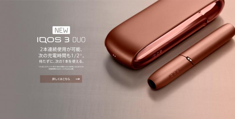 IQOS 3.0 DUO HK 香港 第五代 [ 叉一次電食2支 ] 又方便咗 What App 65227066