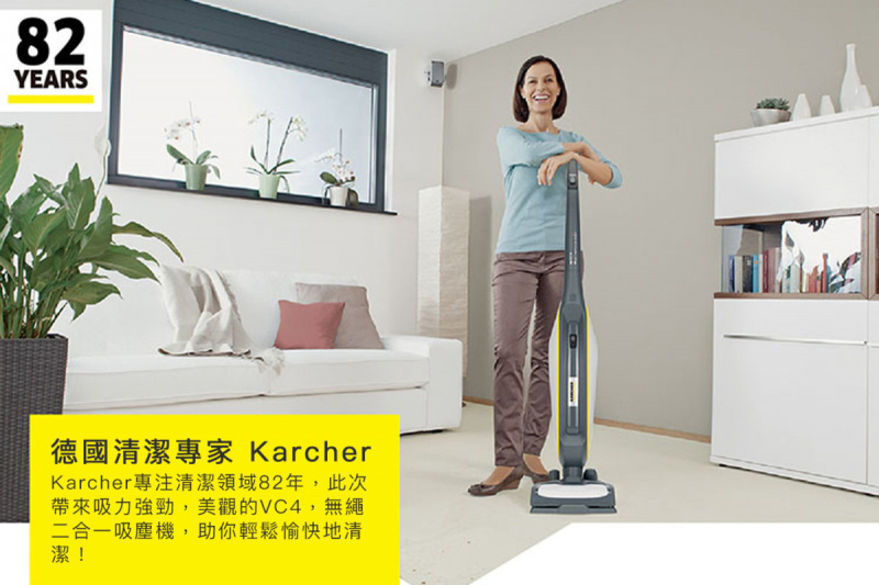 Karcher - 無線吸塵機 VC4