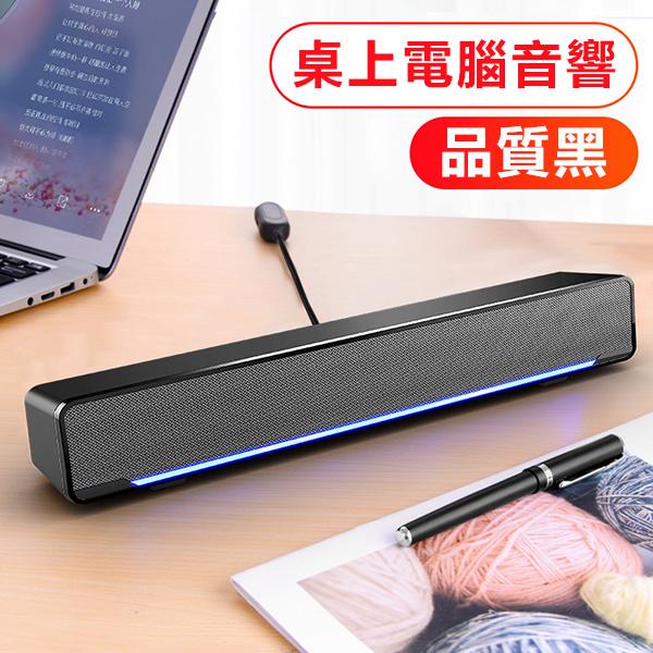 日本JTSK - 3D音效多媒體音箱長條喇叭