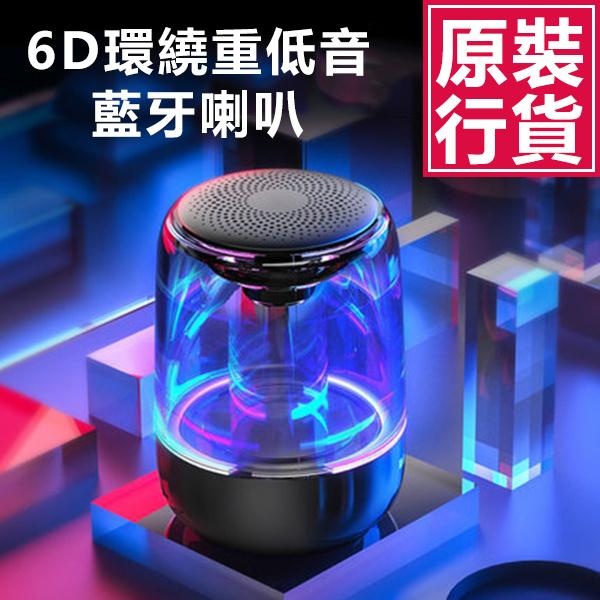 TSK - LED水晶琉璃鬧鐘喇叭無線藍牙音箱