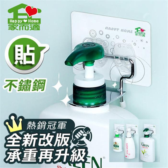 台灣[家而適]免打孔無痕貼沐浴露置物架(0803)