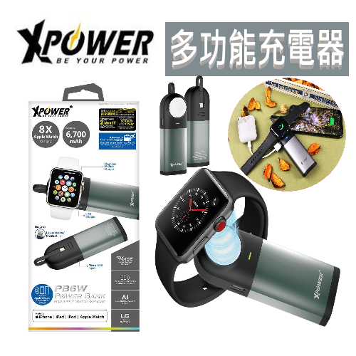 Xpower PB6W Apple Watch / iPhone 多功能外置充電器